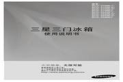 三星 BCD-252MLGH电冰箱 使用说明书