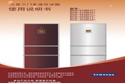 三星 BCD-252MJIC电冰箱 使用说明书