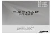 三星 BCD-252MLVS电冰箱 使用说明书