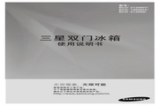 三星 BCD-212NNIS电冰箱 使用说明书
