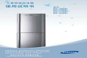 三星 BCD-200NHBS电冰箱 使用说明书