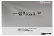 三星 BCD-199NKMV电冰箱 使用说明书