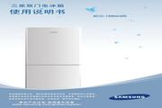 三星 BCD-198NMMT电冰箱 使用说明书