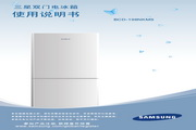 三星 BCD-198NKMS电冰箱 使用说明书