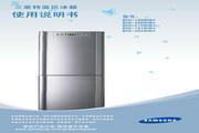 三星 BCD-190NHBW电冰箱 使用说明书