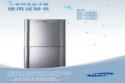 三星 BCD-190NHBS电冰箱 使用说明书