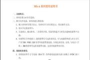 富甲MS-A型保险柜说明书