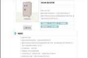 安威士FE200B商务型指纹保管箱说明书