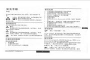 徕卡迪士通A2用户安全手册说明书