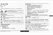 徕卡迪士通A3用户安全手册说明书