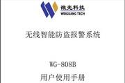 诺居安WG-808B无线智能防盗报警系统说明书