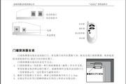 诺居安WG-808A无线智能防盗报警系统说明书