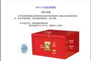 仁伦HP1011S指纹保管箱