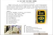 理想61-830电能质量监测器说明书