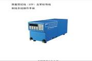理想45-935自动热剥机使用手册说明书