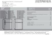 日立 R-Z271AS7KT型雪柜 使用说明书