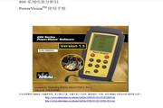 理想800系列电能分析仪PC机分析软件使用手册说明书