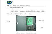 恒铭HM801B单门(大容量)门禁控制器说明书