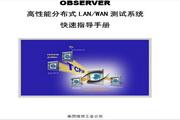 理想OBSERVER高性能分布式LAN/WAN测试系统快速指导手册
