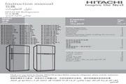 日立 R-Z270AUN7KDV型雪柜 使用说明书