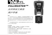理想33-928FiberMaster光源光功用户手册说明书