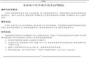 优利德电脑接口软件操作指导(UT803)说明书