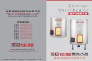 SG佳龙JS40热水器说明书