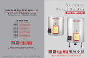 SG佳龙JS50热水器说明书