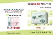 SG佳龙NE99热水器说明书