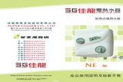 SG佳龙NE88-LB热水器说明书