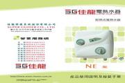 SG佳龙NE99-LB热水器说明书