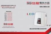 SG佳龙LED-88热水器说明书
