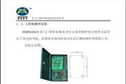 恒铭HM801D4多门门禁控制器说明书