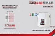 SG佳龙LED-99热水器说明书