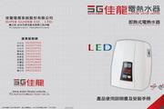 SG佳龙LED-88-LB热水器说明书