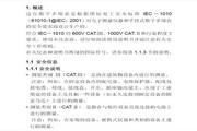 华谊MS8261MS8264台数字多用表说明书