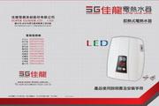 SG佳龙LED-99-LB热水器说明书