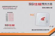SG佳龙NC88热水器说明书