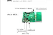 恒铭HM801FLM嵌入式门禁说明书