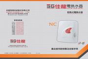 SG佳龙NC99热水器说明书
