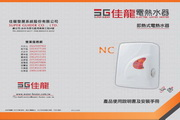 SG佳龙NC88-LB热水器说明书