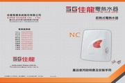 SG佳龙NC99-LB热水器说明书