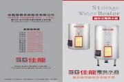 SG佳龙JS8热水器说明书