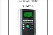 喜瑞XR-7系列指纹考勤机硬件说明书
