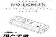 华谊MS6811 网络电缆测试仪说明书