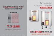 SG佳龙JS12热水器说明书