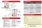 SG佳龙JS15热水器说明书