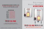 SG佳龙JS20热水器说明书