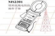 华谊MS2301 钳形接地电阻仪说明书