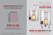 SG佳龙JS30热水器说明书